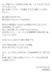 相葉雅紀コメント