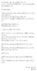 櫻井翔コメント