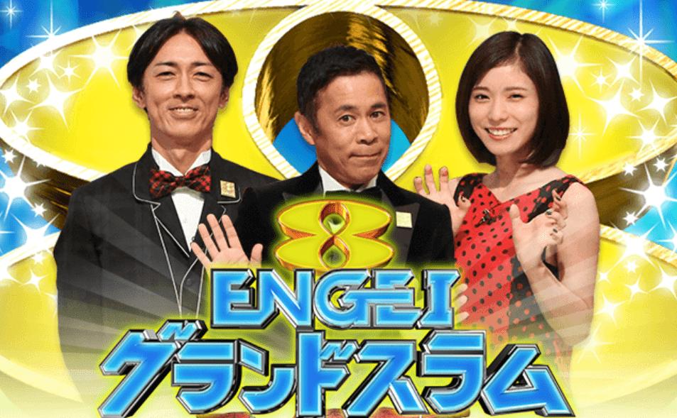 動画】ENGEIグランドスラム2019ネタまとめ(無料)【演芸】 | Wise ...