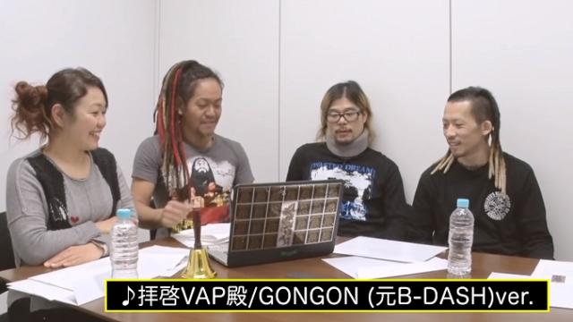 GONGONがホルモンの『拝啓VAP殿』をカバー