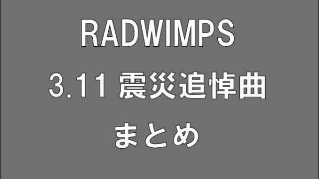 RADWIMPS3.11震災追悼曲まとめ