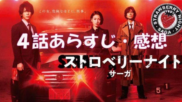ストロベリーナイト・サーガ4話