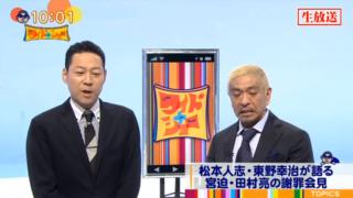 ワイドナショー生放送動画