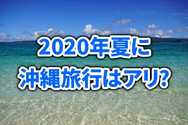 2020年夏に沖縄旅行に行く際のコロナの影響は大丈夫か
