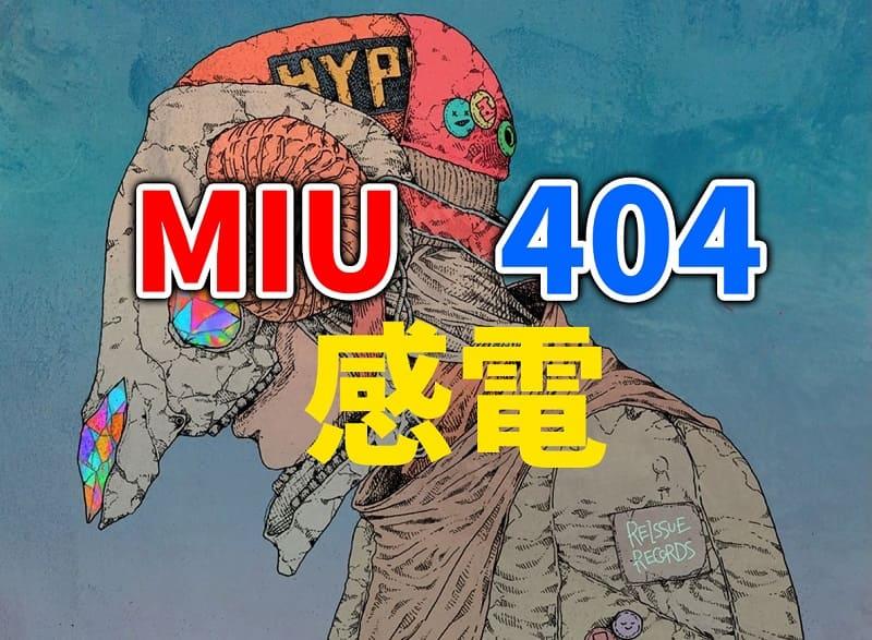MIU404の主題歌『感電』の動画