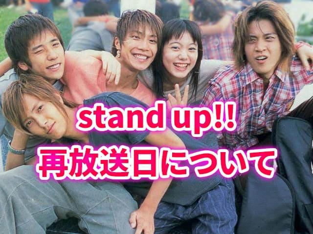 Stand Up!!の再放送日はいつ?