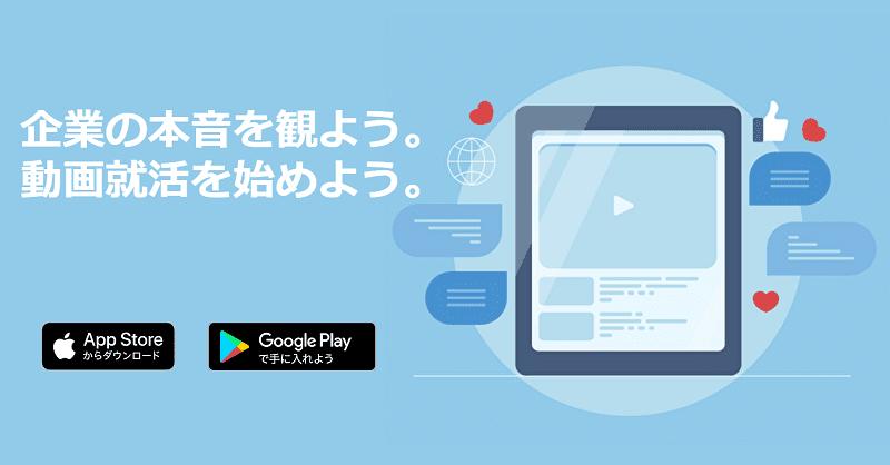 Lognavi(ログナビ)とは?新時代の無料動画就活アプリをチェック!