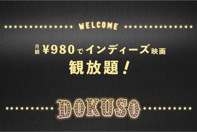 DOKUSO映画館とは