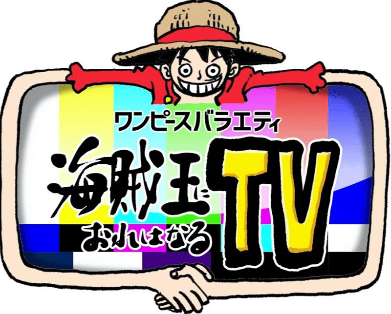 海賊王におれはなるTV見逃し配信動画