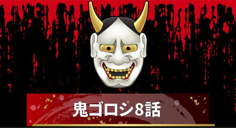 【漫画】鬼ゴロシ8話
