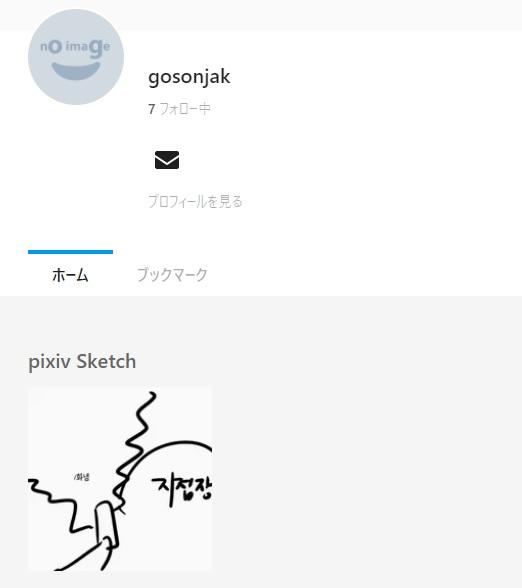 Gosonjak(ゴソンジャク)さんは韓国人?