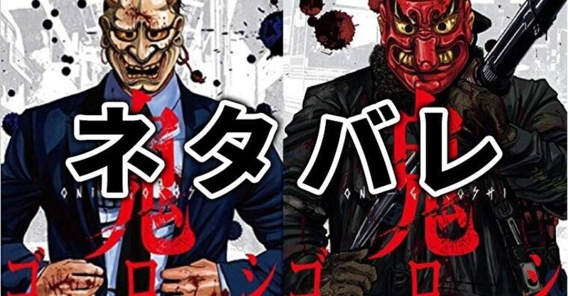 漫画・鬼ゴロシの1話から最新話までのネタバレまとめ・あらすじを紹介