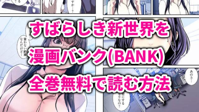 すばらしき新世界を漫画バンク(漫画BANK)で全巻無料で見る方法
