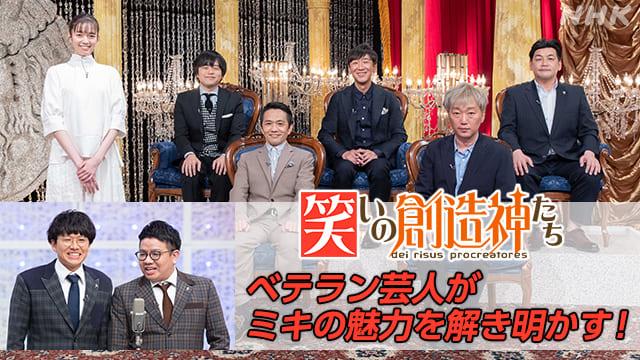 NHK笑いの創造神たちの再放送・見逃し配信動画