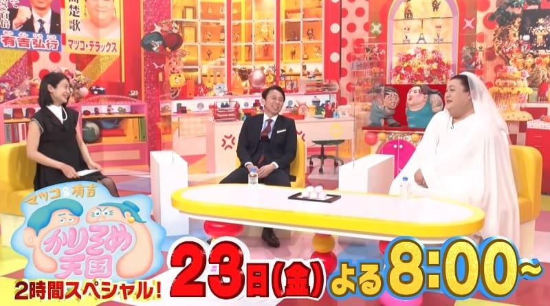 かりそめ天国・有吉&夏目夫婦出演の見逃し配信動画はいつから見れる?