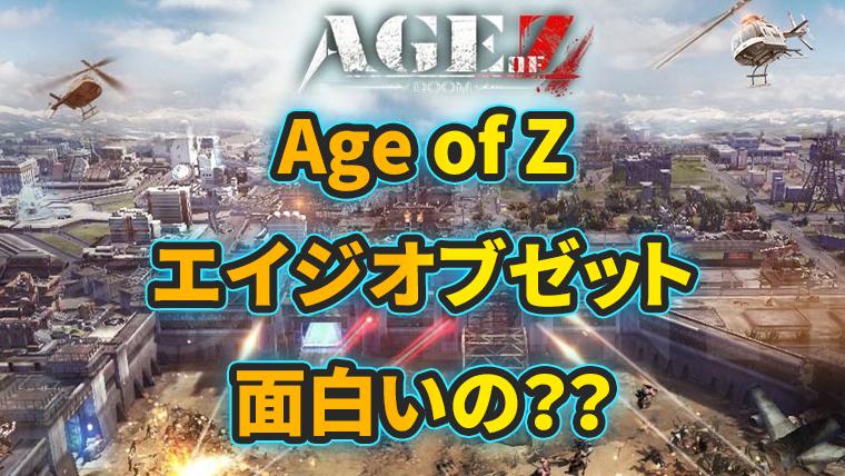 Age of Z(エイジオブゼット)は面白いのか?口コミ・評判を検証